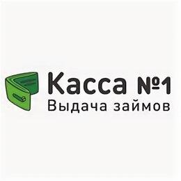 """Кассир - ООО МКК """"Касса№1"""", 0"""