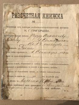 Документы - Трудовой договор/расчётная книжка 1890 год, 0