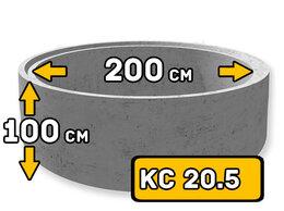 Железобетонные изделия - Кольцо бетонное КС 20.5, размер 2200*500 мм…, 0