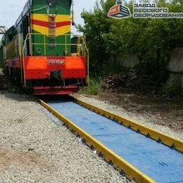 Производственно-техническое оборудование - Железнодорожные весы ВТВ-С для потележечного взвешивания в статике 60 тонн, 0