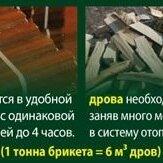 Топливные материалы - Евродрова PINI KAY, 0