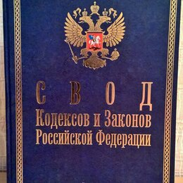 Юридическая литература - Свод Кодексов и Законов Российской Федерации 2003г., 0