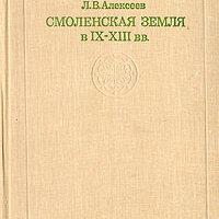 Астрология, магия, эзотерика - Смоленская земля в IX - XIII вв, 0