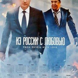 """Картины, постеры, гобелены, панно - Постер в раме """"Из России с любовью"""", 0"""