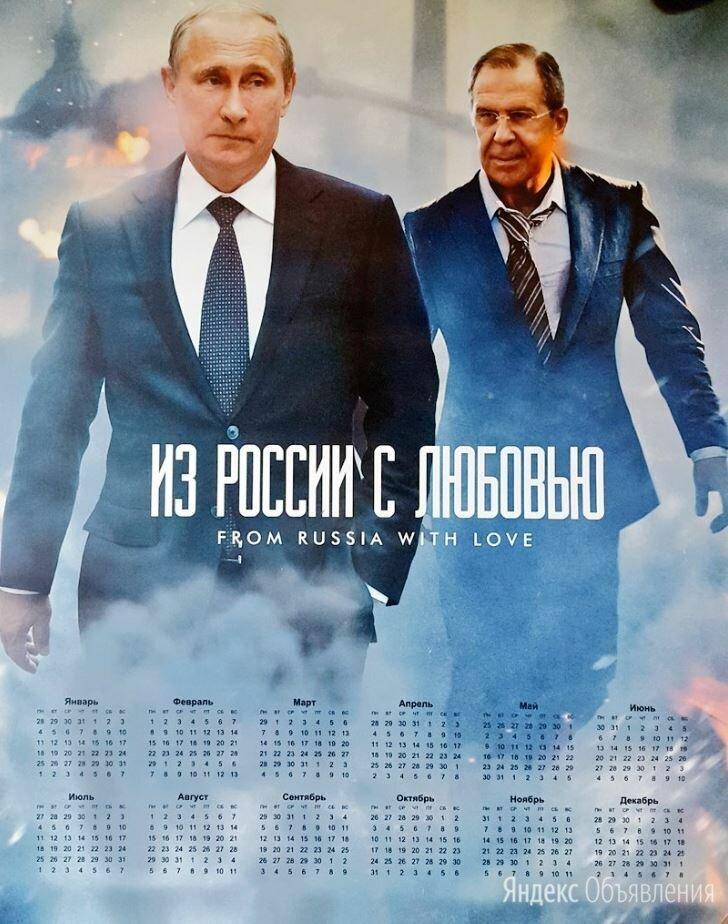 """Постер в раме """"Из России с любовью"""" по цене 2300₽ - Картины, постеры, гобелены, панно, фото 0"""
