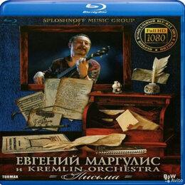 Музыкальные CD и аудиокассеты - Blu-ray Disc Е.Маргулиса Письма., 0