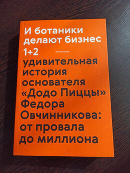 Бизнес и экономика - И ботаники делают бизнес 1+2 Максим Котин, 0