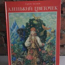 Детская литература - Сказка «Аленький Цветочек», 0