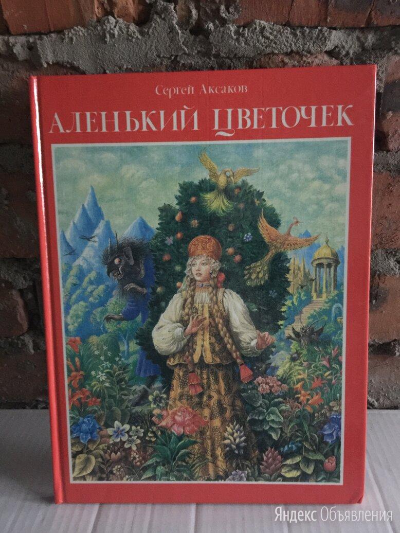 Сказка «Аленький Цветочек» по цене 500₽ - Детская литература, фото 0