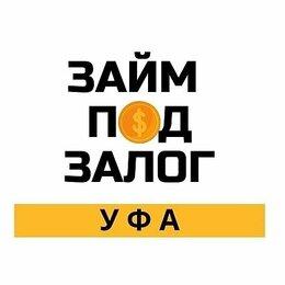 Финансы, бухгалтерия и юриспруденция - Частный инвестор Уфа  / БАШКИРИЯ, 0