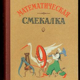Наука и образование - Математическая смекалка. Кордемский, 1955, репринт, 0