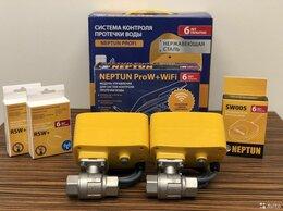 Комплектующие - Система защиты от протечки воды Profi Base 1/2, 0