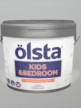 Краски - Интерьерная краска Olsta для детских и спален, 0