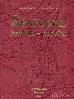 Искусство и культура - Лимаров, А.И.; Ткаченко, А.И. ,,Белгород век XVI…, 0
