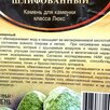 Камни для бани Жадеит шлифованный по цене 232₽ - Камни для печей, фото 7