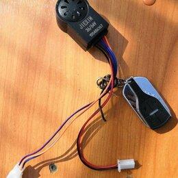 Сигнализация - Сигнализация электро байка, 0