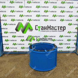 Железобетонные изделия - Форма для изготовления кольца колодцев КС 7.6, 0