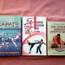 Спорт, йога, фитнес, танцы - Книги о Боевых искусствах, (любая), 0