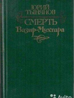 Художественная литература - Книга «Смерть Вазир – Мухтара», 0