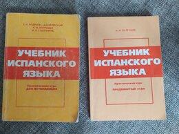 Наука и образование - Патрушев. Учебник испанского языка (2 части) , 0