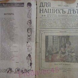 """Другое - Журнал """"Для наших детей"""", 0"""