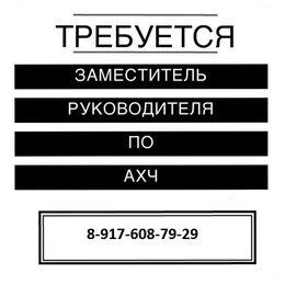 Руководители - Заместитель руководителя по АХЧ, 0