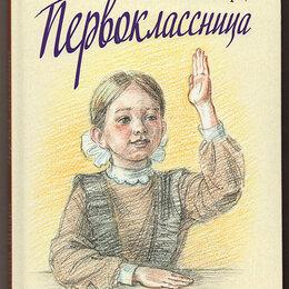 Детская литература - Евгений Шварц. Первоклассница (Выпуск 2). Дети, детство, школа, 0
