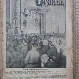 Журналы и газеты - журнал Огонек, 1927 год, 0