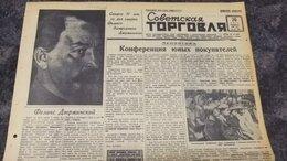 Журналы и газеты - Газета Советская Торговля 20 июля 1936 г.…, 0