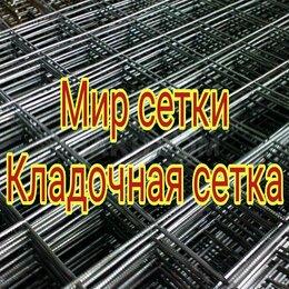 Сетки и решетки - Кладочная сетка с доставкой по городу., 0