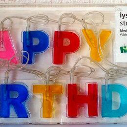 Украшения и бутафория - Гирлянда светящаяся Happy Birthday, 0