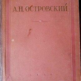 Антикварные книги - Избранные сочинения (А.Н. Островский, ОГИЗ, 1948), 0