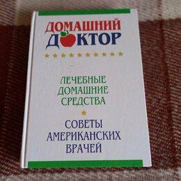 Словари, справочники, энциклопедии - Книга о здоровье, 0