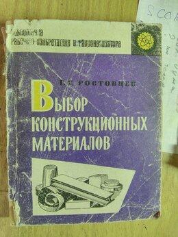 Техническая литература - Выбор конструкционных материалов, 0