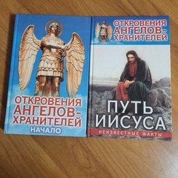 Прочее - Откровение Ангелов Хранителей, 0