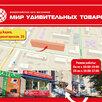 САМОКАТ-КИКБОРД NOVATRACK DISCO-KIDS С РУЧКОЙ по цене 2990₽ - Самокаты, фото 2