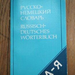 Словари, справочники, энциклопедии - Русско-немецкий словарь, 0