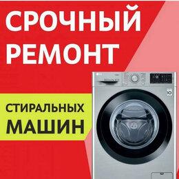 Ремонт и монтаж товаров - Ремонт стиральных машин с выездом мастера на дом, 0