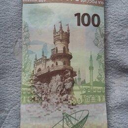 Банкноты - банкноты крым в банковской упаковке, 0