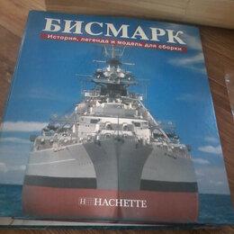Сборные модели - Модель Бисмарк, 0