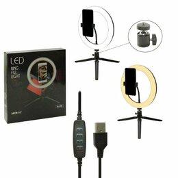 """Осветительное оборудование - Кольцевая лампа 26 см 10"""" SL-26Е с держателем, 0"""
