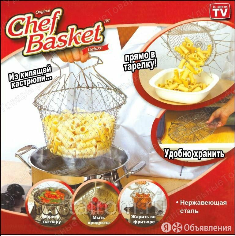 Складная решетка шеф баскет chef basket для приготовления пищи по цене 670₽ - Туристическая посуда, фото 0