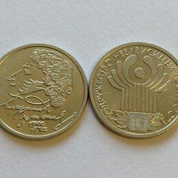 Монеты - 1 рубль пушкин И 1 рубль снг, 0