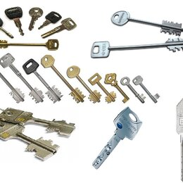 Дизайн, изготовление и реставрация товаров - Изготовление дубликатов ключей, 0