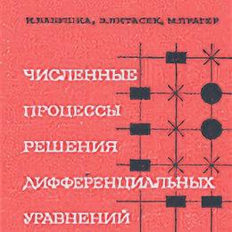 Наука и образование - Численные процессы решения дифференциальных уравнений , 0