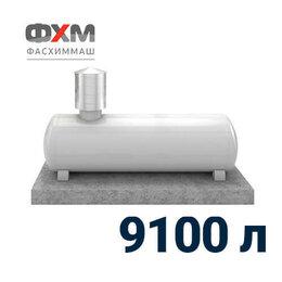 Отопительные системы - Подземный горизонтальный газгольдер Евростандарт + ТИП FAS-РУРГ, 9100 литров, 0