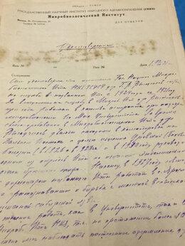 Документы - Удостоверение 1931 год, 0