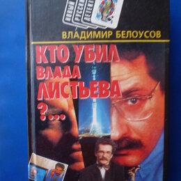 Прочее - Кто убил Влада Листьева ?..., 0