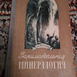 Детская литература - Ферсман. Занимательная минералогия., 0