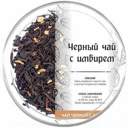 Продукты - Чай черный индийский с имбирем 100 гр, 0